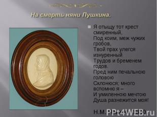 На смерть няни Пушкина.