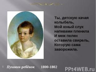 Пушкин-ребёнок 1800-1802