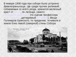 В январе 1906 года при соборе было устроено древлехранилище, где среди прочих ре