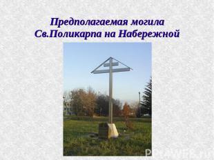 Предполагаемая могила Св.Поликарпа на Набережной