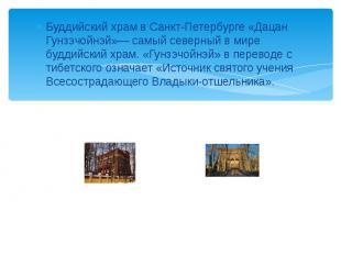 Буддийский храм в Санкт-Петербурге «Дацан Гунзэчойнэй»— самый северный в мире бу