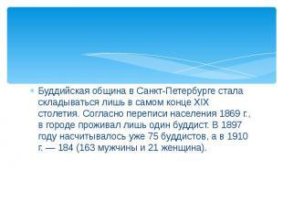 Буддийская община в Санкт-Петербурге стала складываться лишь в самом конце XIX с