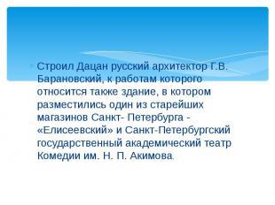 Строил Дацан русский архитектор Г.В. Барановский, к работам которого относится т