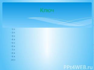 Ключ 1) о 2) о3) о4) а5) о 6) а 7) о 8) а9) а 10) о