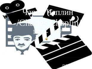 Чарли Чаплин /Charles Chaplin/1889 - 1977