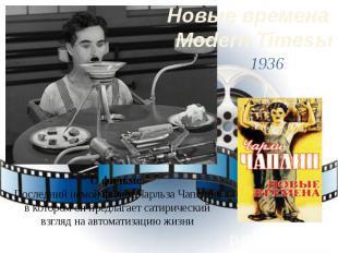 Новые времена Modern Timesы1936О фильме:Последний немой фильм Чарльза Чаплина, в
