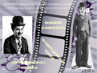 Герой фильмов – маленький человек в шляпе – котелке, больших, не по росту ботинк