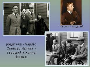 Чарльз Спенсер Чаплин - младшийродители - Чарльз Спенсер Чаплин - старший и Ханн