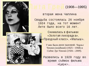 Лита Грей(1908—1995)вторая жена ЧаплинаСвадьба состоялась 26 ноября 1924 года, н