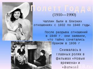 Полетт Годдар(1910—1990) Чаплин были в близких отношениях с 1932 по 1940 годы. П