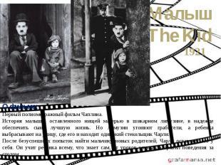МалышThe Kid1921О фильме:Первый полнометражный фильм Чаплина.История малыша, о