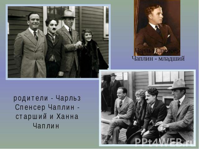 Чарльз Спенсер Чаплин - младшийродители - Чарльз Спенсер Чаплин - старший и Ханна Чаплин