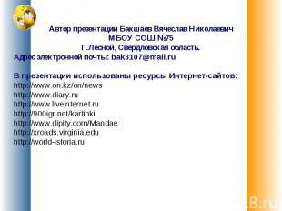 Автор презентации Бакшаев Вячеслав НиколаевичМБОУ СОШ №75Г.Лесной, Свердловская
