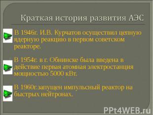 Краткая история развития АЭС В 1946г. И.В. Курчатов осуществил цепную ядерную ре
