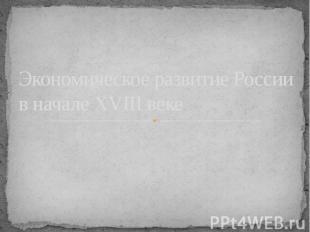 Экономическое развитие России в начале XVIII веке