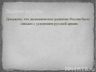 Задание на урок: Докажите, что экономическое развитие России было связано с усил