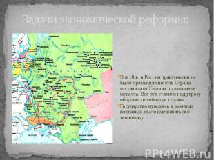 Задачи экономической реформы: В н.18 в. в России практически не было промышленно