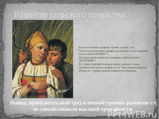 Развитие сельского хозяйства Россия оставалась аграрной страной. (основа – с/х)П