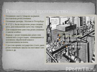Ремесленное производство Основную массу товаров на рынок поставляли ремесленники