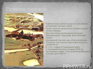 Развитие торговли Развитие всероссийского рынка способствовало расширению торгов