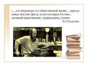 «…и в литературе, и в общественной жизни… одна из самых могучих фигур за всю ист