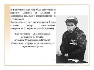 В Восточной Пруссии был арестован за критику Ленина и Сталина, в зашифрованном в