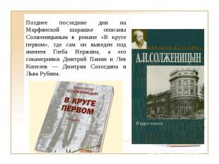 Позднее последние дни на Марфинской шарашке описаны Солженицыным в романе «В кру