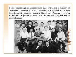 После освобождения Солженицын был отправлен в ссылку на поселение «навечно» (сел