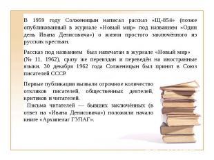 В 1959 году Солженицын написал рассказ «Щ-854» (позже опубликованный в журнале «