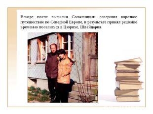 Вскоре после высылки Солженицын совершил короткое путешествие по Северной Европе