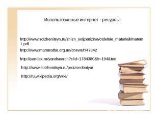 Использованные интернет - ресурсы:http://www.solzhenitsyn.ru/zhizn_soljzenizina/