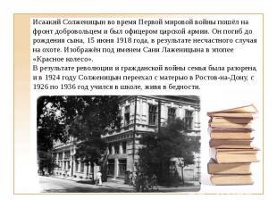 Исаакий Солженицын во время Первой мировой войны пошёл на фронт добровольцем и б