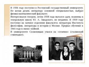 В 1936 году поступил в Ростовский государственный университет. Не желая делать л