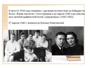 В августе 1939 года совершил с друзьями путешествие на байдарке по Волге. Жизнь
