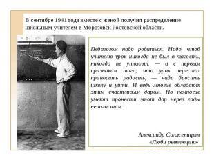 В сентябре 1941 года вместе с женой получил распределение школьным учителем в Мо
