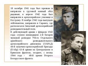 18 октября 1941 года был призван и направлен в грузовой конный обоз рядовым, в а