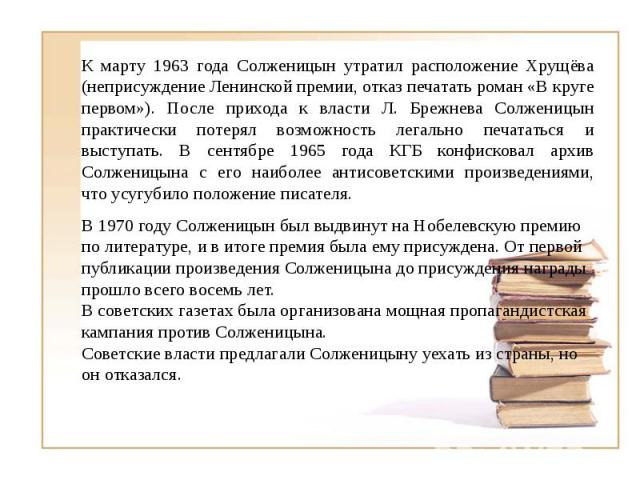 К марту 1963 года Солженицын утратил расположение Хрущёва (неприсуждение Ленинской премии, отказ печатать роман «В круге первом»). После прихода к власти Л. Брежнева Солженицын практически потерял возможность легально печататься и выступать. В сентя…