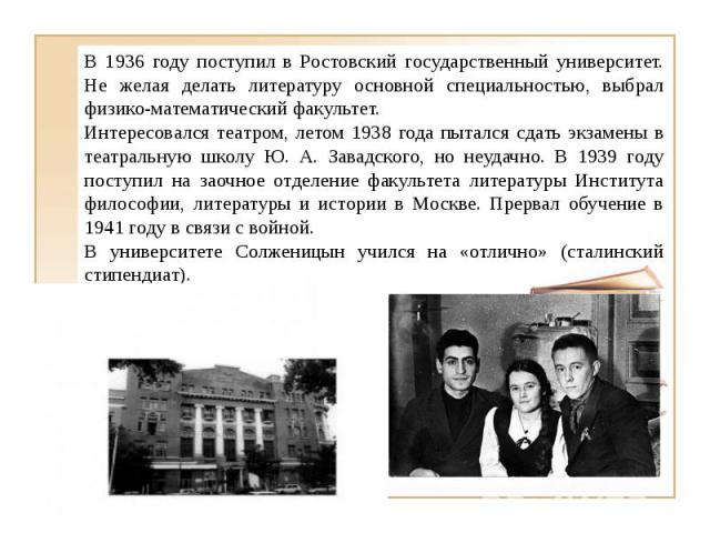 В 1936 году поступил в Ростовский государственный университет. Не желая делать литературу основной специальностью, выбрал физико-математический факультет. Интересовался театром, летом 1938 года пытался сдать экзамены в театральную школу Ю. А. Завадс…