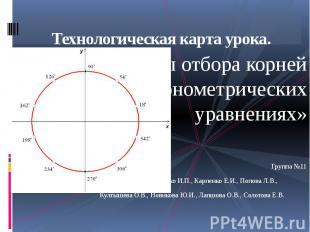 Технологическая карта урока. «Способы отбора корней в тригонометрических уравнен