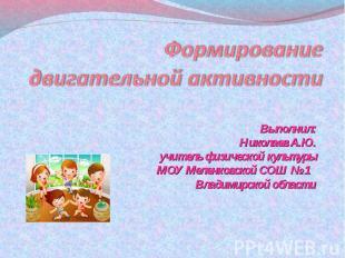 Формирование двигательной активности Выполнил:Николаев А.Ю.учитель физической ку