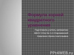 Формула корней квадратного уравнения Подготовила учитель математикиМБОУ СОШ № 2