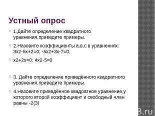 Устный опрос 1.Дайте определение квадратного уравнения,приведите примеры.2.Назов