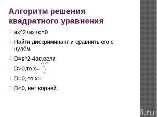 Алгоритм решения квадратного уравнения aх^2+вх+с=0Найти дискриминант и сравнить