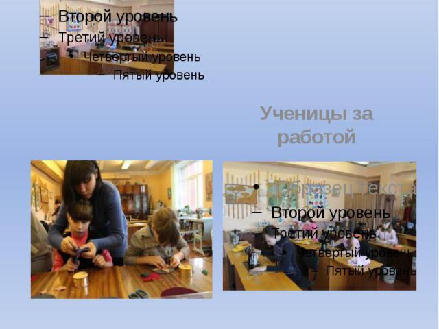 Швейная мастерская Ученицы за работой
