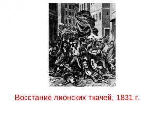 Восстание лионских ткачей, 1831 г.