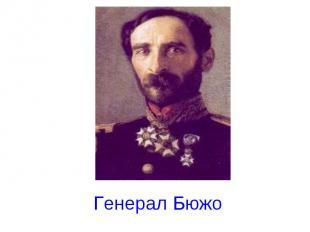 Генерал Бюжо