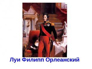 Луи Филипп Орлеанский