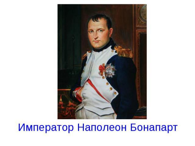 Император Наполеон Бонапарт