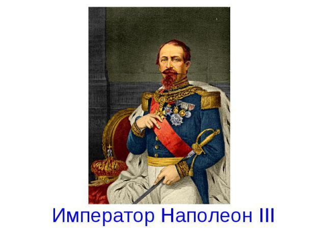 Император Наполеон III