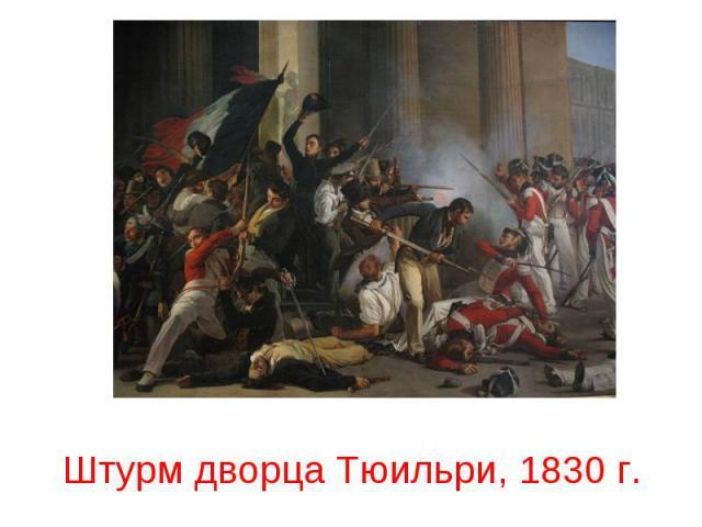 Штурм дворца Тюильри, 1830 г.